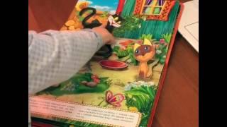 Книжка-панорамка Котёнок Гав Остер Г.Б.