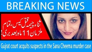 Gujrat court acquits suspects in the Sana Cheema murder case | 15 February 2019 | 92NewsHD