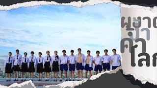 [ UNOfficial MV ] ผงาดง้ำค้ำโลก - Seescape [ Hormones วัยว้าวุ่น ]