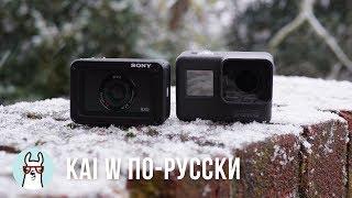 Kai W по-русски: Sony RX0 vs GoPro Hero 6 – Убийца GoPro?
