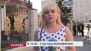 О 10 00   суд над Януковичем