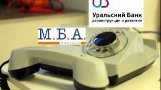 видео МБА Финансы (мва финанс) — коллекторское агентство