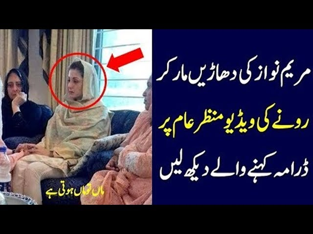 Maryam Nawaz Sharif Crying On Death Of Her Mother HD Video