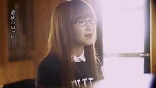 2015年7月22日発売 奥華子 デビュー10周年記念シングル『楔 -くさび-』 ...