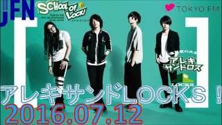 7月12日(火)のアレキサンド LOCKS!は・・・ 我が[ アレキサンドLOCKS!...