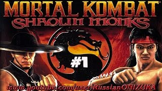 Mortal Kombat: Shaolin Monks #1 - ЛОГОВО ГОРО