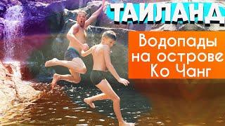 Привет это Таиланд Дикие прыжки в водопад на острове Ко Чанг
