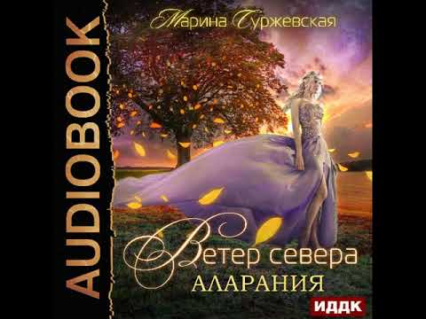 """2001381 Glava 01 Аудиокнига. Суржевская Марина """"Ветер Севера. Книга 2. Аларания"""""""