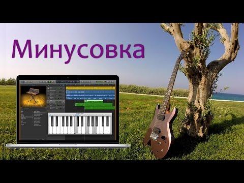 Как сделать минусовку песни?