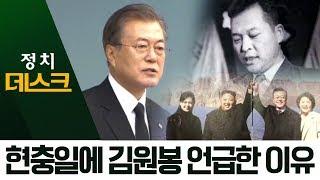 유공자·보훈 가족 불러놓고…김정은 사진 나눠준 靑 | 정치데스크