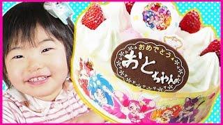 プリキュア アラモード ケーキ & おもちゃ 変身 ドレス 開封 お誕生日 おとちゃん Precure Birthday Cake & Girls Toys Kids Playing Video