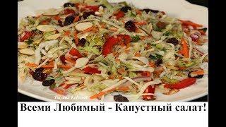 Капустный салат! ВСЕМИ ЛЮБИМЫЙ САЛАТ