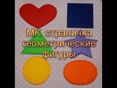Развивающая книжка своими руками Мастер класс Мамин Креатив
