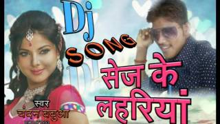 Sej Ke Lahariya Chandan Babua    Bhojpuri Dj hot song   Hard Electro Mix 2017   YouTube