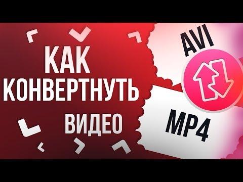Конвертация Видео Без Потери Качества! |Туториал!