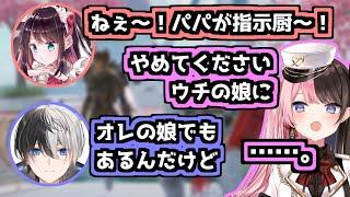 娘:花芽なずなに手を焼くおれあぽ夫妻【橘ひなの/Kamito/花芽なずな/切り抜き】