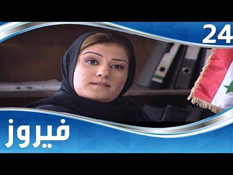 المسلسل العراقي فيروز - الحلقة ٢٤ motarjam