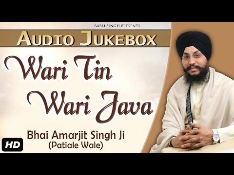 Wari tin Wari java | ਵਾਰੀ ਤਿਨ ਵਾਰੀ ਜਾਵਾ | Bhai Amarjit Singh | Patiala Wale | Audio Jukebox