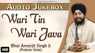 Wari tin Wari java | ਵਾਰੀ ਟਿਨ ਵਾਰ ਜਾਵਾ | Bhai Amarjit Singh | Patiala Wale | Audio Jukebox