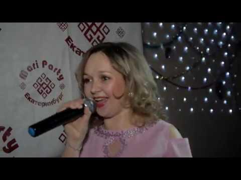 Мари пати 21 12 2018 Поет Лилия Петухова