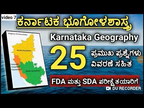 Karnataka Geography / ಕರ್ನಾಟಕ ಭೂಗೋಳಶಾಸ್ತ್ರ 25 ಪ್ರಶ್ನೆಗಳು