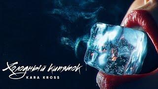 KARA KROSS - Холодный кипяток - ПРЕМЬЕРА