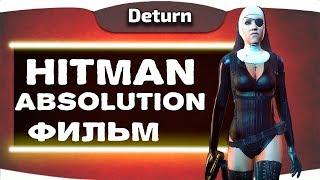 Hitman Absolutions Агент 47Хитман . HD фильм из игры