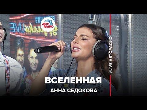 АННА СЕДОКОВА ВСЕЛЕННАЯ MP3 СКАЧАТЬ БЕСПЛАТНО