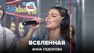 Анна Седокова - Вселенная (LIVE @ Авторадио)