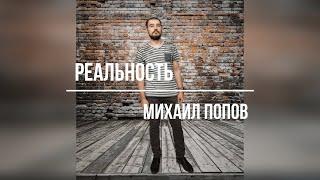 Михаил Попов - Реальность (стихи)