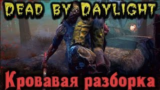 Dead by Daylight - Кровавая разборка