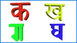 Hindi Varnamala For Children | Hindi Letters For Kids | Hindi Alphabets Song