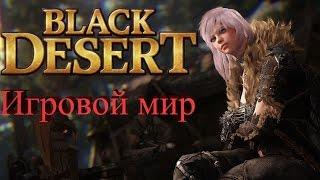 видео Обзор ЗБТ русской версии Black Desert