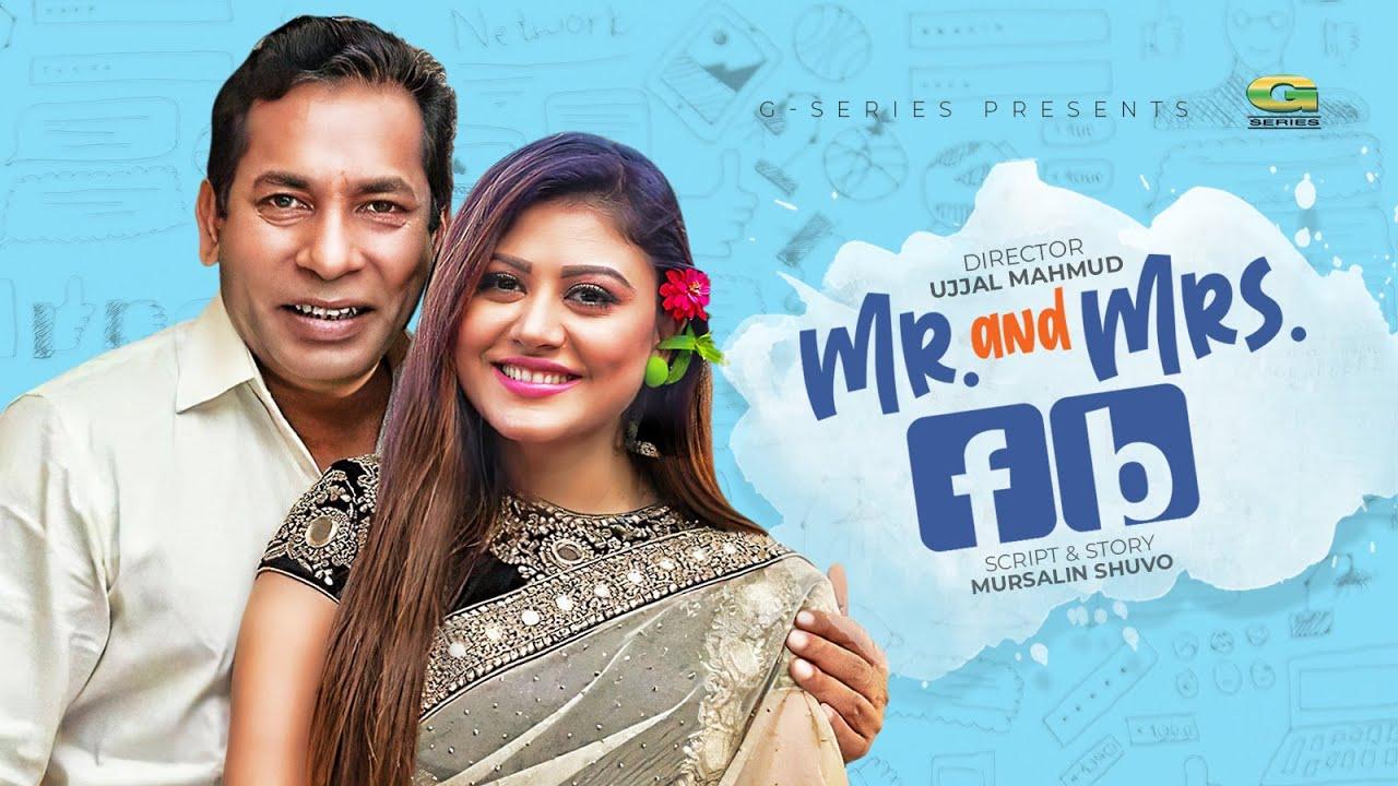 Eid Bangla Natok 2019 | Mr  & Mrs FB | মিস্টার এন্ড মিসেস এফ বি | ft Mosharraf Karim , Kajol Sub