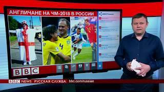 Пятый день ЧМ: английские болельщики в Волгограде