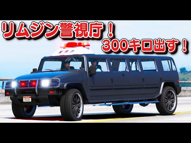 【GTA5】パトリオット・リムジン警視庁!最高速度300キロを出したスーパー速い機動力抜群のリムジンをパトカーに改造!盗まれたバスとカーチェイスをする!|警察官になる#426【日本警察編】ほぅ