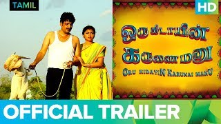 Oru Kidayin Karunai Manu - Trailer | Digital Premiere Only On Eros Now