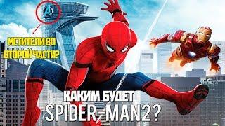 Каким будет SPIDER-MAN 2 НА PS4?