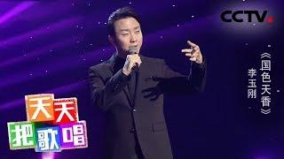 《天天把歌唱》 20190723| CCTV综艺