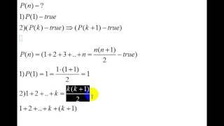 Полезные мелочи | метод математической индукции | конкретные примеры | 3
