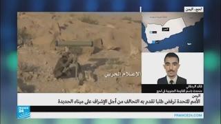 اليمن: الأمم المتحدة ترفض وضع ميناء الحديدة تحت إشراف أممي