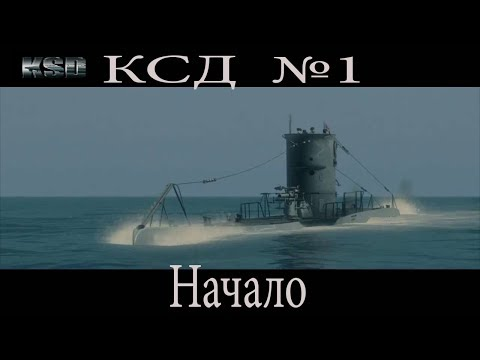 знакомство с подводником