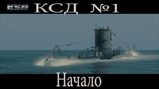 KSD 2.Silent Hunter 4 .№1 Начало(знакомство с модом)