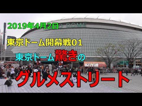 【巨人東京ドーム開幕戦01・グルメストリートが楽しい】
