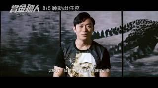 【賞金獵人│8/5】人物特輯@樊少皇篇