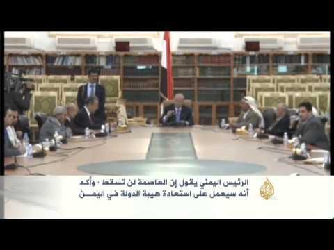 هادي: ما يحدث باليمن مؤامرة قد تؤدي لحرب أهلية