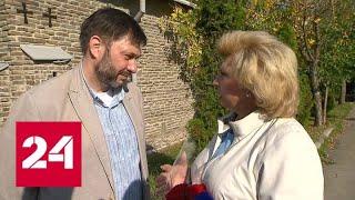 Смотреть видео Москалькова встретилась с Вышинским - Россия 24 онлайн