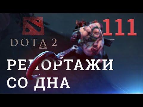 видео: dota 2 Репортажи со дна #111
