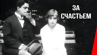 За счастьем / For Happiness (1917) фильм смотреть онлайн