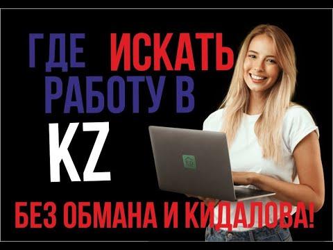 Как найти работу в Казахстане и где искать работу